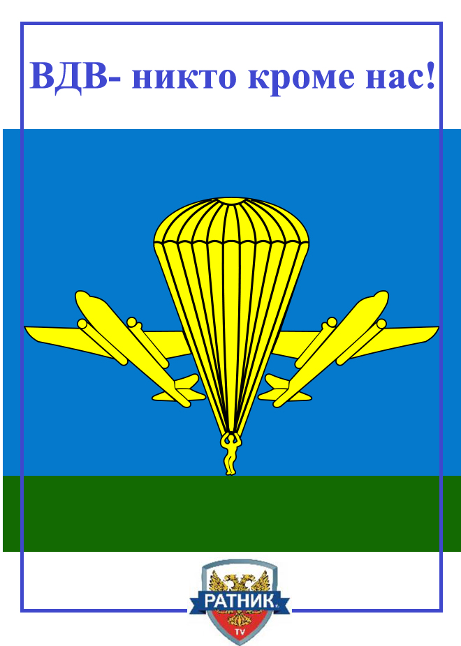 1200px-Flag_of_the_Russian_Airborne_Troops.svg.jpg